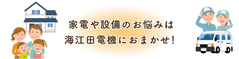 家電や設備のお悩みは海江田電機におまかせ!
