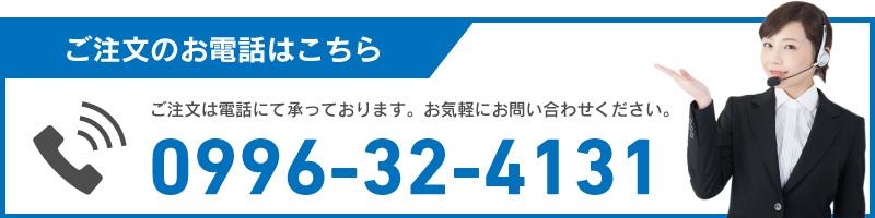 ご注文は電話にて承っております0996-32-4131まで